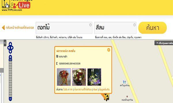 การเปลี่ยนแปลงครั้งใหญ่จาก YellowPages.co.th เป็น TYPLive.com