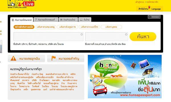 ความแตกต่างระหว่าง Yellow Pages แบบหนังสือกับแบบออนไลน์